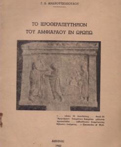 to-ierotherapeutirion