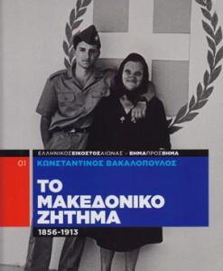 to-makedoniko-zhthma