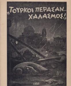tourkoi-perasan-xalasmos