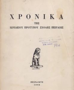 xronika-tis-ionideiou-sxolis