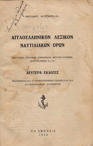 AGGLOELLINIKON-LEXIKO-NAUTILIAKWN-ORWN