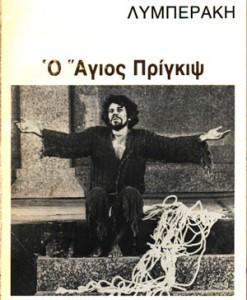 AGIOS-PRIGKIPS-LYMPERAKI