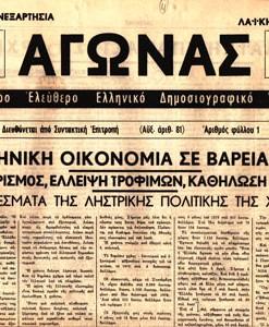AGONAS-1969-74