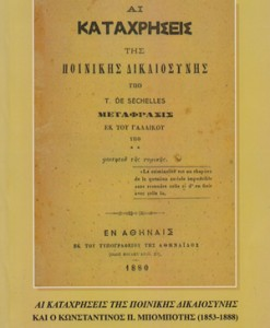 AI-KATAXRHSEIS