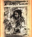 ALEXISFAIRO-7-1987
