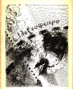 ALEXISFAIRO-9-1987