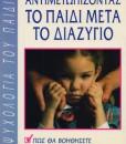 ANTIMETOPIZONTAS-TO-PAIDI-META-TO-DIAZYGIO