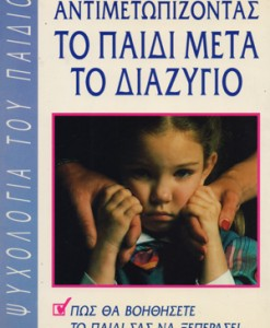 ANTIMETOPIZONTAS-TO-PAIDI-META-TO-DIAZYGIO