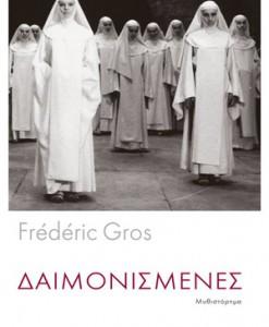 DAIMONISMENES-GROS-FREDERIC