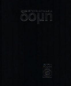 DOMI-EGKYKLOPAIDEIA-ISTORIA-POLITISMOS