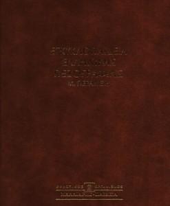 EGKYKLOPAIDEIA-ELLINIKIS-PEZOGRAFIAS-PERANTHIS-MIXALIS-10-TOMOI