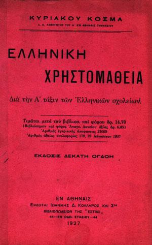 ELLINIKI-XRISTOMATEIA