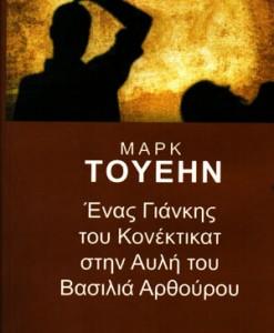 ENAS-GIANKIS-TOU-KONEKTIKAT-STIN-AYLI-TOU-ARTHOUROU-TOYEIN-MARK