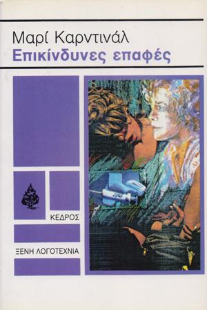 EPIKINDINES-EPAFES