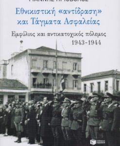 ETHNIKISTIKI-ANTIDRASI-KAI-TAGMATA-ASFALEIAS-PRIOBOLOS-GIANNIS