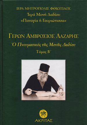 GERON-AMVROSIOS