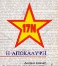 I-APOKALIPSI