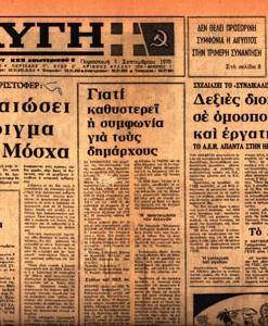 I-AYGI-1974-1976