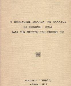 I-ORTHODOXOS-EKKLISIA