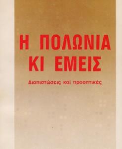 I-POLONIA-KAI-EMEIS