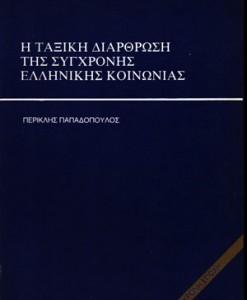 I-TAXIKI-DIARTHROSI-TIS-SYGXRONIS-ELLINIKIS-KOINONIAS