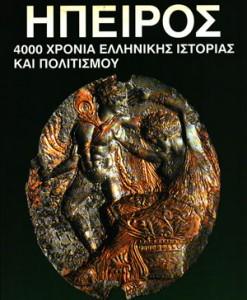 IPEIROS-4000-XRONIA-ELLINIKIS-ISTORIAS-KAI-POLITISMOU