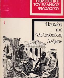 ISIXIA-TOY-ALEXANDREOS-LEXICON