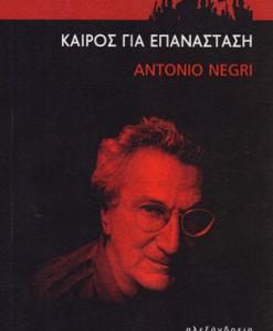 KAIROS-GIA-EPANASTASI-NEGRI-ANTONIO