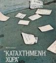 KATAXTYPIMENH-XORA