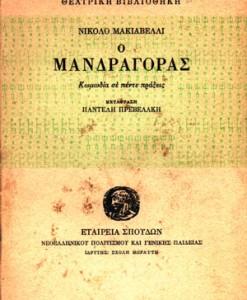MANDRAGORAS-MAKIABELLI-NIKOLO