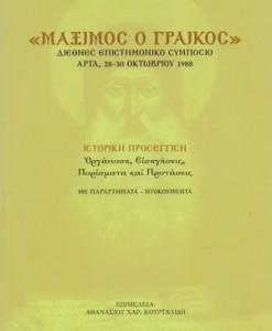 MAXIMOS-O-GRAIKOS