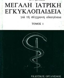 MEGALI-IATRIKI-EGKYKLPOPAIDEIA-BEER-POITEVIN-4-TOMOI