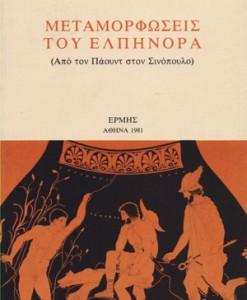 METAMORFOSEIS-ENOS-ELPINORA