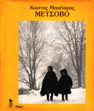 METSOBO-MPALAFAS-KOSTAS