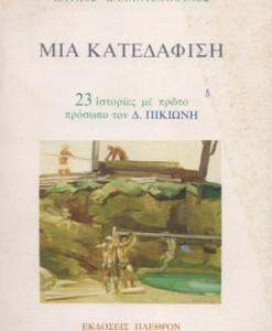 MIA-KATEDAFISI