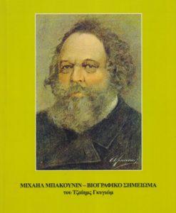 MIXAHL-MPAKOUNIN