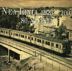 NEA-IONIA-1923-2003-80-XRONIA