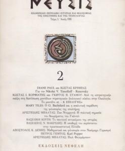 NEUSIS-2