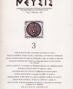 NEUSIS-3