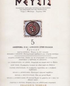 NEUSIS-5