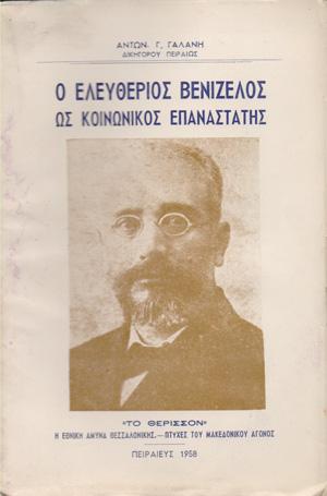 O-ELEYTHERIOS-VENIZELOS-WS-KOINONIKOS-EPANASTATIS