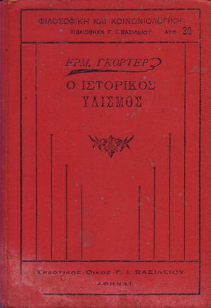 O-ISTORIKOS-YLISMOS
