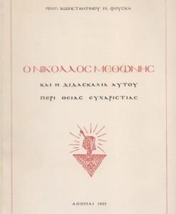 O-NIKOLAOS-METHONIS