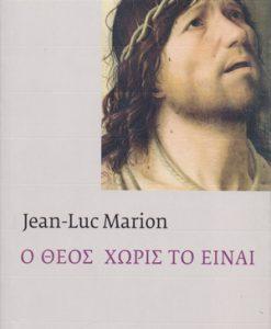O-THEOS-XORIS-TO-INE--MARION