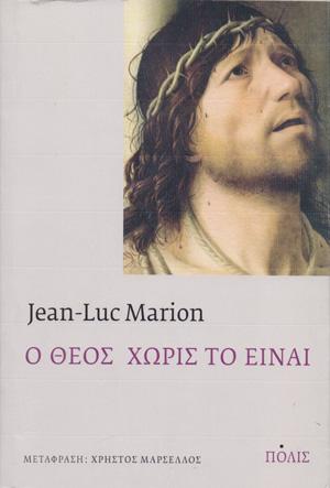 O-THEOS-XORIS-TO-INE–MARION