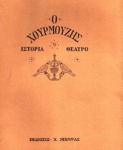 O-XOURMOUZIS-LIGNADIS-TASOS