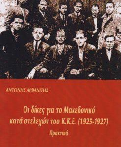OI-DIKES-GIA-TO-MAKEDONIKO-KATA-STELEXON-TOU-KKE-1925-1927-ANTONIS-ARBANITIS
