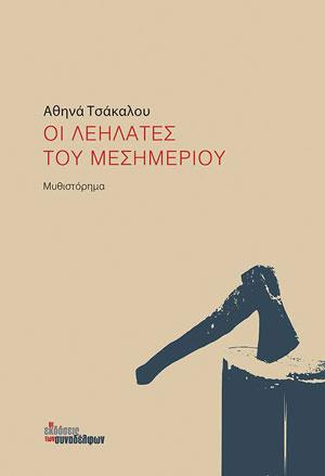 OI-LEILATES-TOU-MESIMERIOU-TSAKALOU-ATHINA