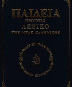 PAIDEIA-PROTYPO-LEXIKO-TIS-NEAS-ELLINIKIS-2-TOMOI