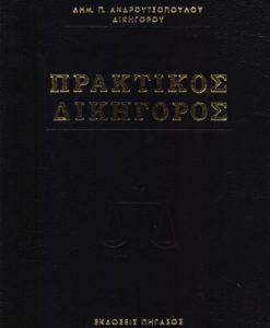 PRAKTIKOS-DIKIGOROS-3-TOMOI